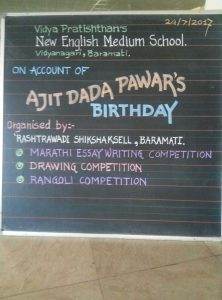 Rangoli Competition on account of Hon. Ajitdada Pawarsaheb's Birthday