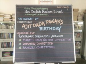 Essay Competition on account of Hon. Ajitdada Pawarsaheb's Birthday